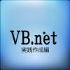 おみくじを作ろう。VB.NET入門