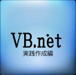 メモ帳を作ろう!前編VB.NET入門