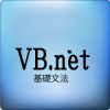 VB.NET For NextとFor Each繰り返し