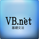 VB.NET If ElseIf Select Case文