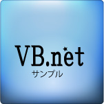 配列 LBound UBound VB.NET入門